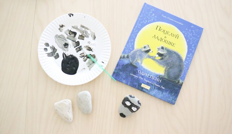 "Raccoon Rocks + ""The Kissing Hand"" Book"